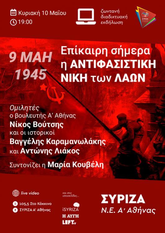 LIVE από το IndependentNews.gr η Εκδήλωση της Ν.Ε. Α' Αθήνας ΣΥΡΙΖΑ: «Επίκαιρη σήμερα η Αντιφασιστική Νίκη των Λαών»